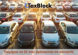 Τεκμήριο σε ΙΧ που βρίσκονται σε ακινησία από τη ΓΓΔΕ