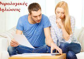 Υποβολή δήλωσης γνωστοποίησης για ξεχωριστές δηλώσεις φορολογίας εισοδήματος συζύγων.